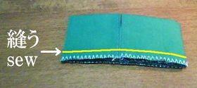 口布の下側を縫う