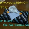 box tissues cover