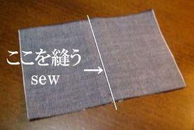 落としミシンを縫うライン