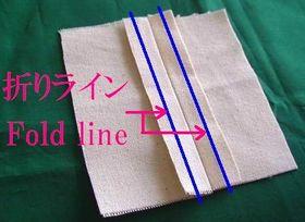 縫い代の折りライン