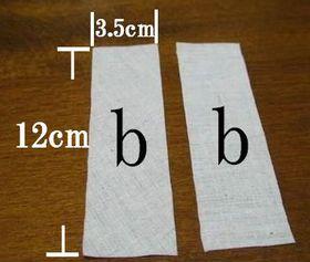 切り替え布b