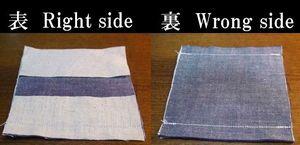 縫った布の表と裏