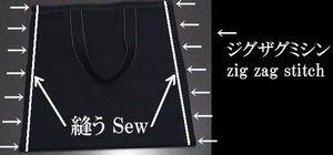 本体脇の縫い線