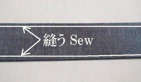 両脇を縫う