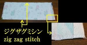 zig zag stitch