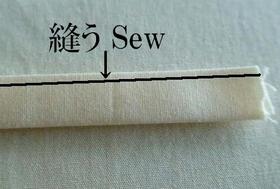紐の片側だけ縫う