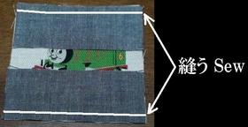 本体と切り替え(短)の縫い合わせ
