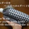 ショルダー付きのペットボトルホルダー