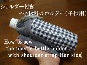 plastic bottle holder