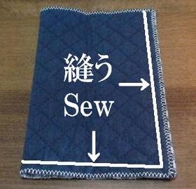 sew the body fabric