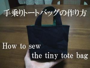 tiny tote bag