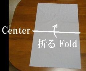 fold the inner fabric