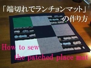 patched place mat
