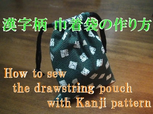 drawstring pouch with Kanji pattern