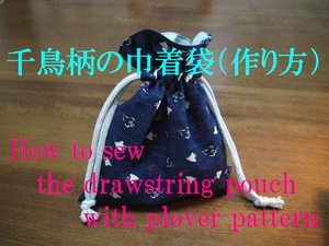 drawstring pouch with plover pattern