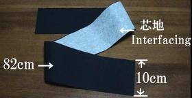 肩紐用の布