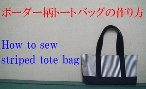 un tote bag de motif stripe