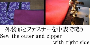 sew the outer and zipper