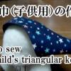 triangular kerchief