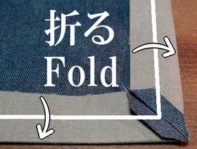 縫い代の半分を外側へ折る