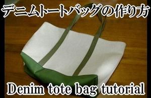 un tote bag (kaki et beige)