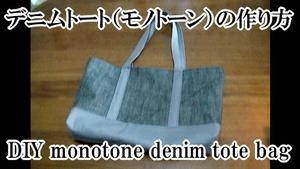 monotone tote bag
