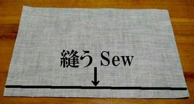 外布の底を縫う