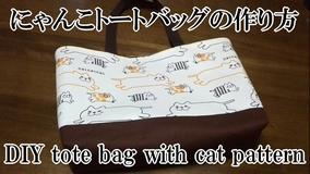 un tote bag de motif chat