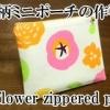 Coudre une pochette (fleurs)