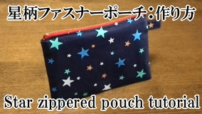 zippered pouch with star pattern