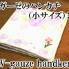 double gauze handkerchief
