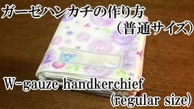 W-gauze handkerchief