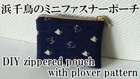 plover zippered pouch