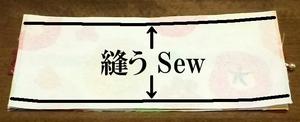 上側と底側を中表で縫う