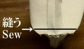 マチの縫いライン