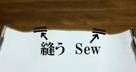 縫いライン