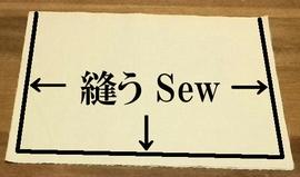 脇&底を縫う