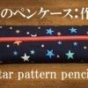 star pattern pencil case