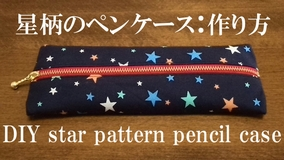 star pattern pencil case