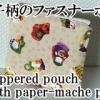une pochette (japonais)