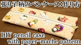 pencil case with paper-mache pattern