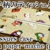 pocket tissues case with paper-mache pattern