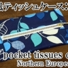pocket tissues case with Northern European style