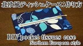 北欧風ポケットティッシュケース