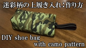 shoe bag with camouflage pattern