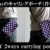 2ways carrying pouch
