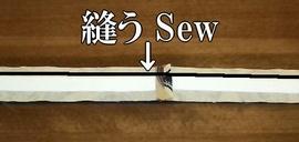 前側布と後ろ側布を縫い合わせる