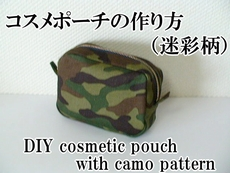 cosmetic pouch with camouflage pattern