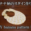 banana pattern bib