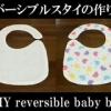 reversible bib